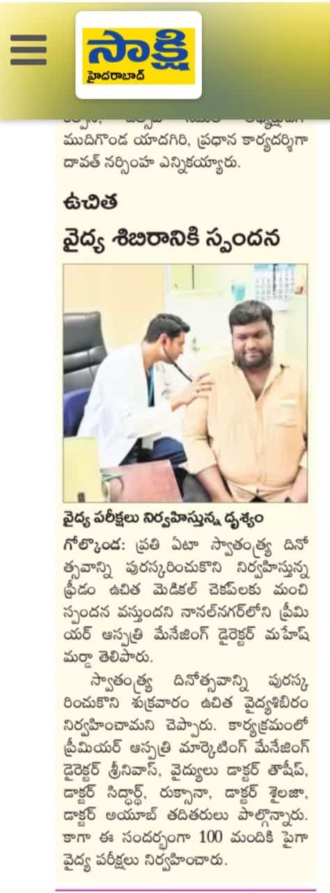 Conducted A Free Health Check-up Camp On The Occasion Of Independence Day